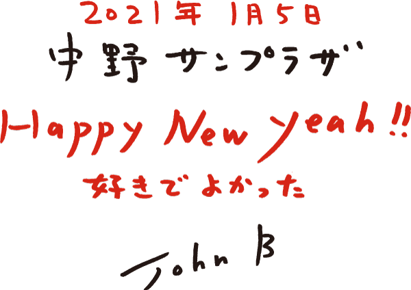 ウルフルズ ライブ2020-2021 〜Happy New Yeah!! 好きでよかった〜