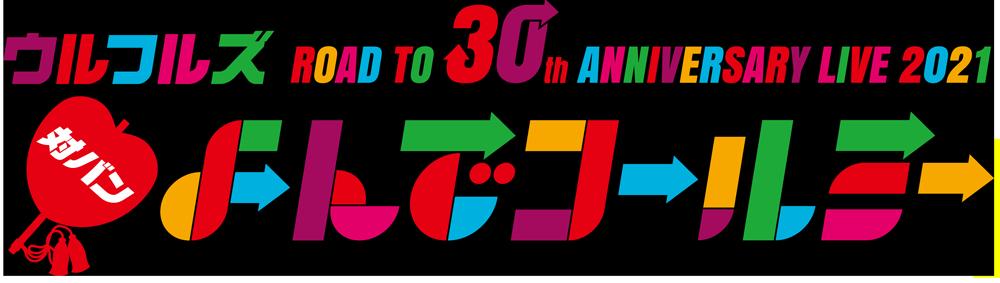 ウルフルズ road to 30th anniversary LIVE 2021