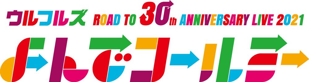 ウルフルズ road to 30th anniversary ONLINE LIVE 2021「よんでコールミー」