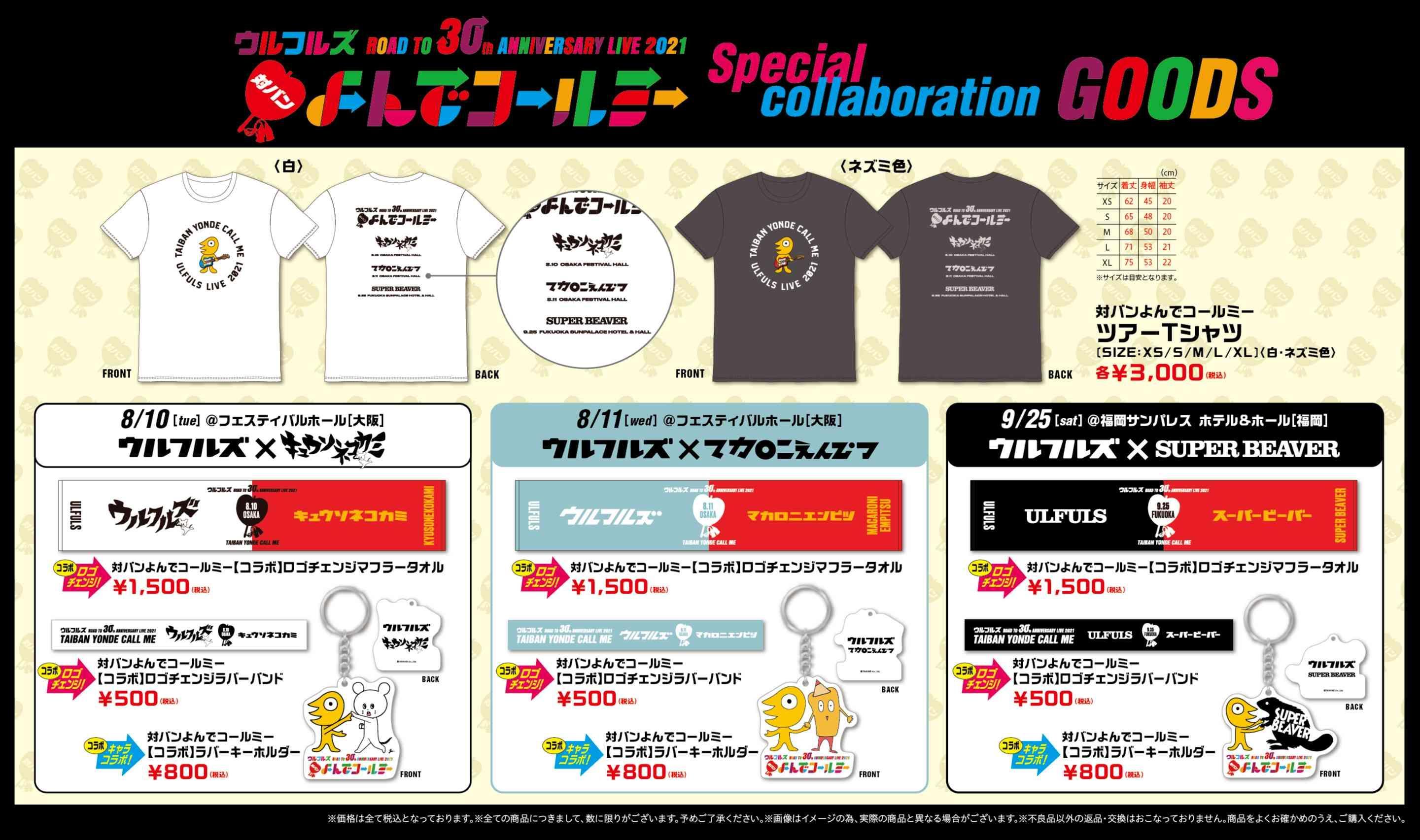 U21taiban-goods_information image(0713ver).jpg