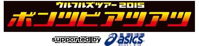 ウルフルズ ツアー2015 ボンツビアツアツ ~supported by ASICS 〜ライブハウス編〜