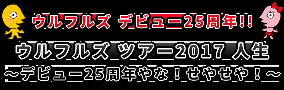2017年!ウルフルズデビュー25周年!!全国ツアー決定!!