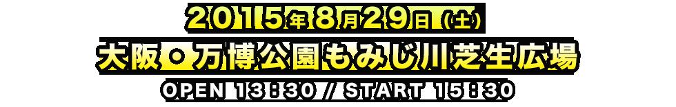 2015年8月29日(土) 大阪・万博公園もみじ川芝生広場 OPEN 13:30 / START 15:30