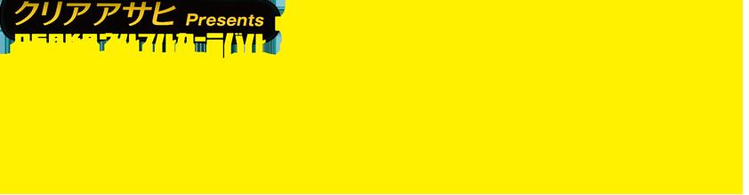 クリアアサヒ Presents OSAKAウルフルカーニバル ウルフルズがやって来る!2016ヤッサ!20年目のバンザイ〜やっててよかった〜