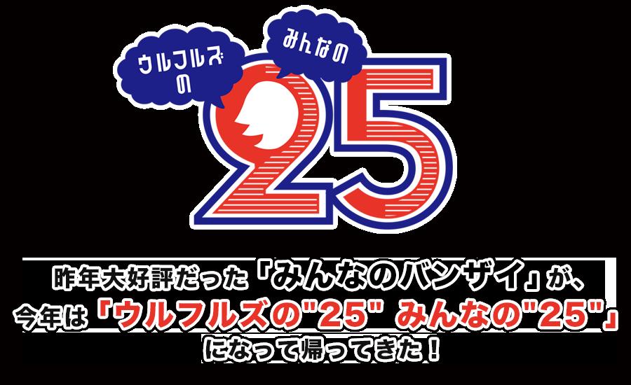 """ウルフルズの""""25""""みんなの""""25"""""""