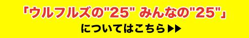 """ウルフルズの""""25""""みんなの""""25""""とは?"""