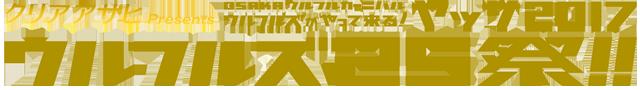 クリアアサヒ Presents OSAKAウルフルカーニバル ウルフルズがやって来る!ヤッサ2017 〜ウルフルズ25祭!!〜