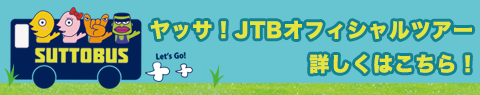 ヤッサ!JTBオフィシャルツアー受付開始!