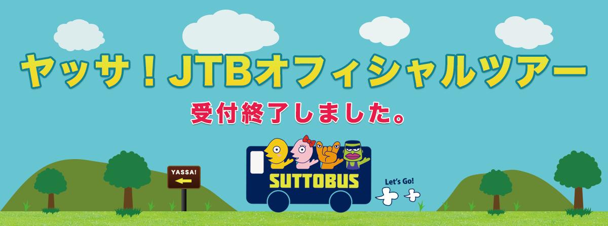 ヤッサ!JTBオフィシャルツアー