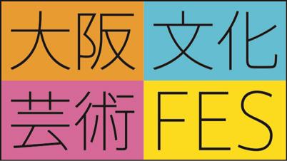 大阪文化芸術フェス