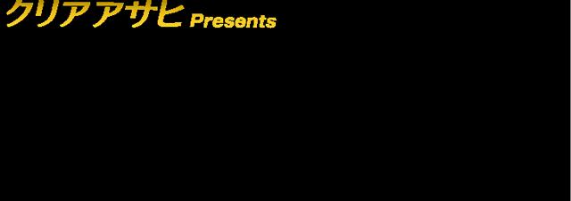 クリアアサヒ Presents OSAKAウルフルカーニバル ウルフルズがやって来る!ヤッサ2018 ガッチューOSAKA!