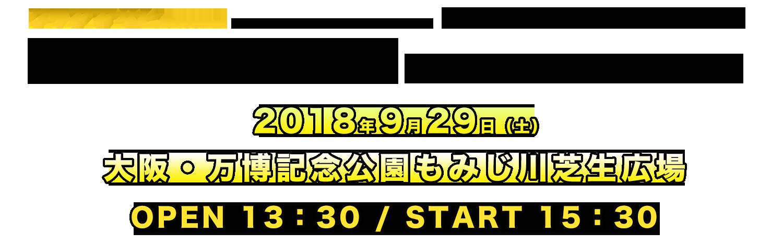 クリアアサヒ Presents OSAKAウルフルカーニバル ウルフルズがやって来る!ヤッサ2018 9月29日(土)大阪・万博記念公園もみじ川芝生広場
