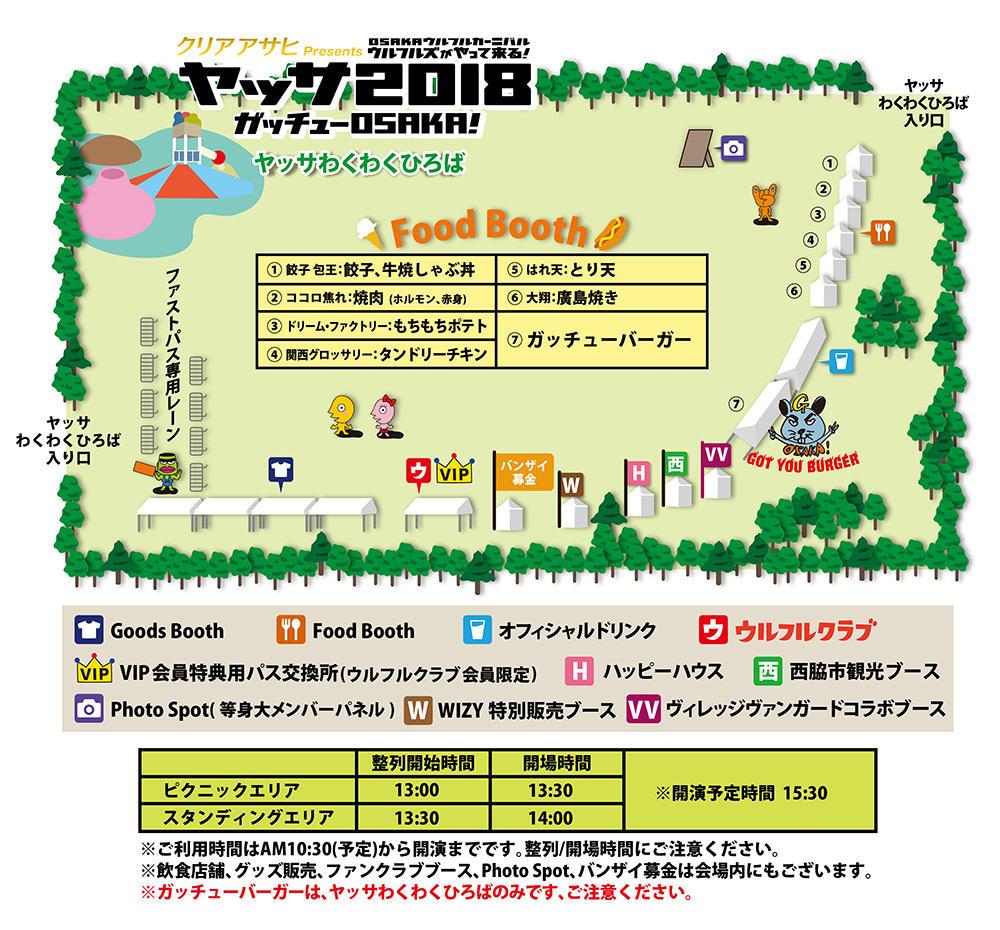 yassa2018_wakuwaku-map(0920FIX).jpg